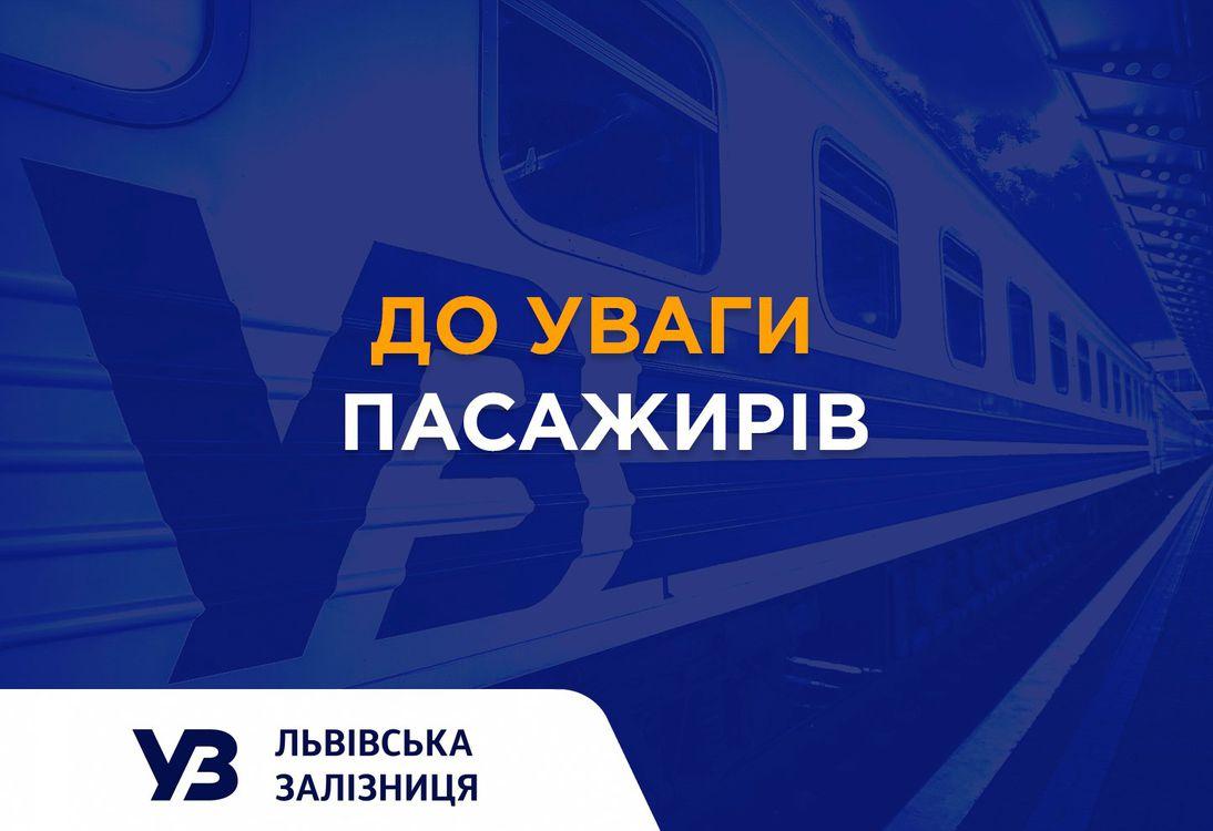 Львівська залізниця продовжує відновлювати приміське сполучення на Волині