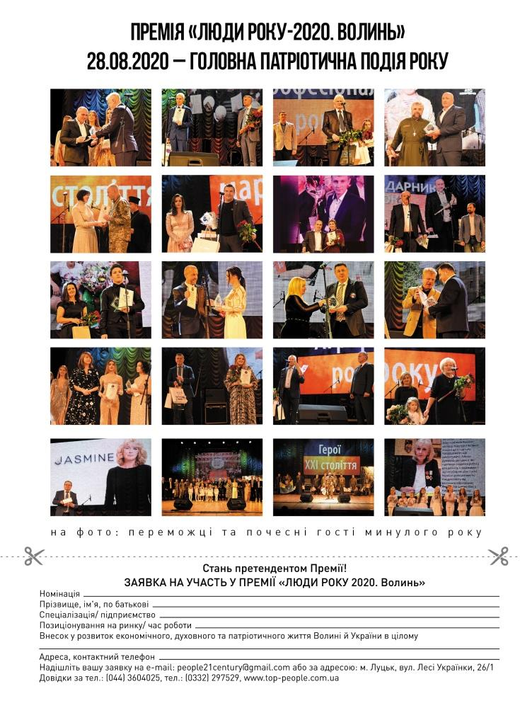 Премія «Люди Року-2020. Волинь» відбудеться у новому форматі