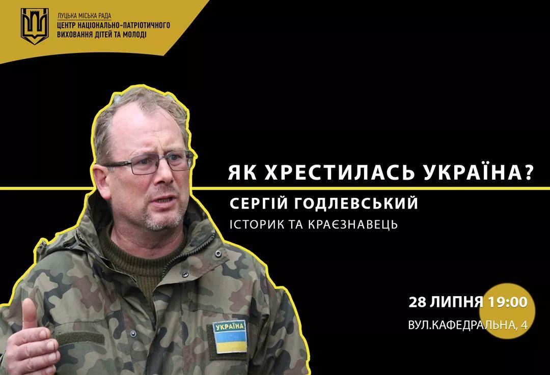 Лучанам розкажуть про те, як Володимир хрестив Русь-Україну