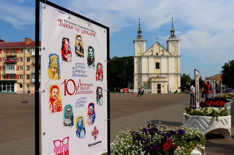 У центрі Володимира-Волинського влаштували арт-галерею просто неба