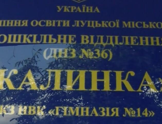 У Луцьку з 13 липня відновлять роботу два дитсадки