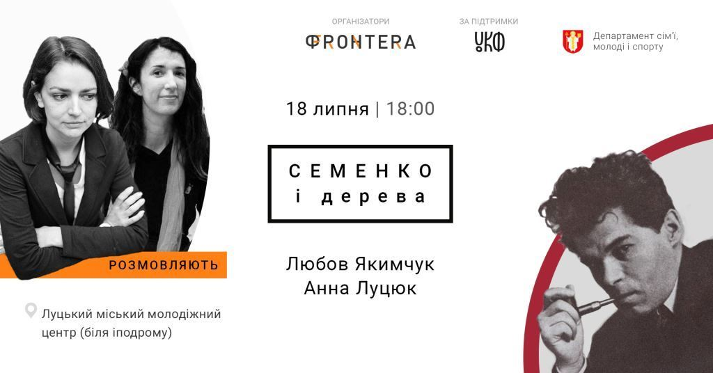 До Луцька приїздить поетка з Донбасу говорити про Семенка