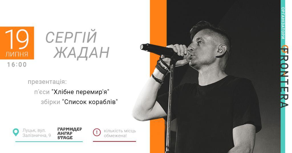 Сергій Жадан у Луцьку презентуватиме нові книги