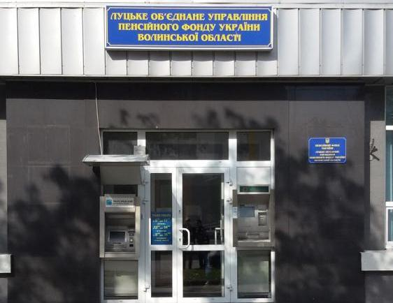 У Луцьку ремонтуватимуть приміщення сервісного центру Пенсійного фонду