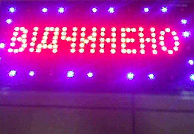 У Луцьку виявляють порушення заборони роботи розважальних закладів вночі