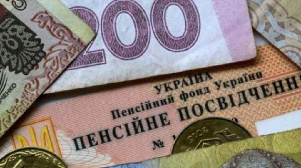 Волинянам пропонують скористатися послугою «Автоматичне призначення пенсії за віком»