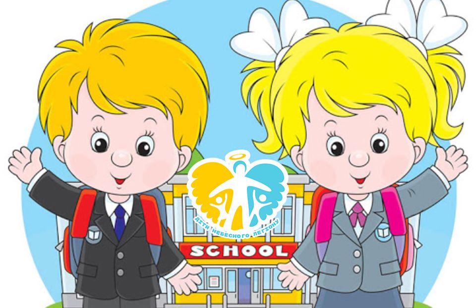 Волинян закликають допомогти зібрати дітей Небесного Легіону у школу
