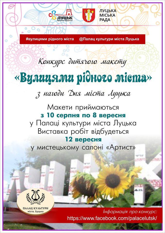 «Вулицями рідного міста»: у Луцьку організовують конкурс