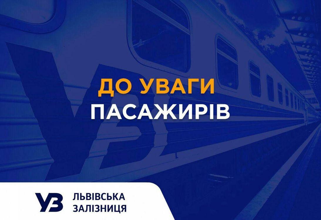 Через карантинні обмеження змінили приміське залізничне сполучення з Луцьком