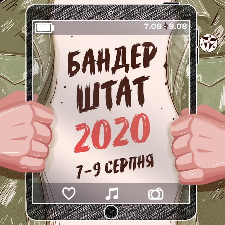 «Бандерштат-2020»: що і коли дивитися