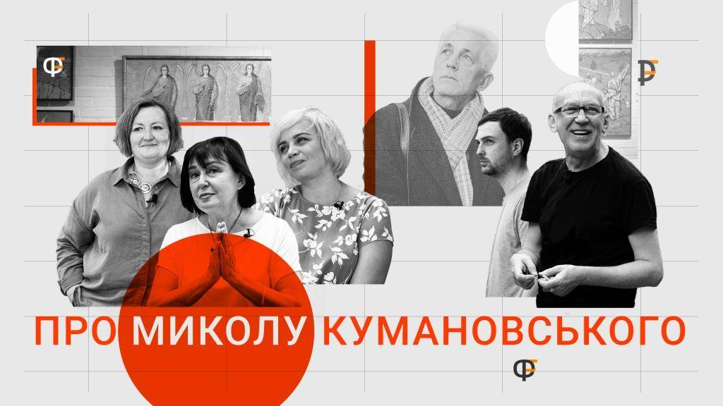 У Луцьку розповіли про митця Миколу Кумановського. ВІДЕО