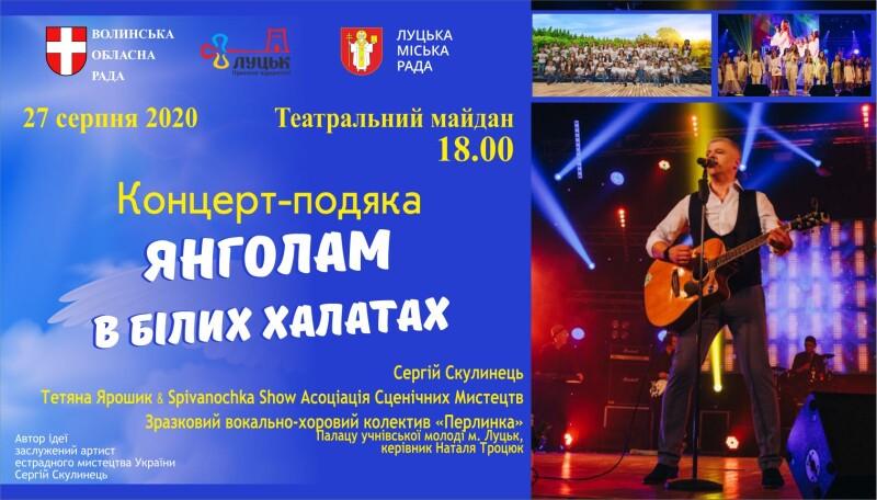 У центрі Луцька організовують концерт-подяку лікарям