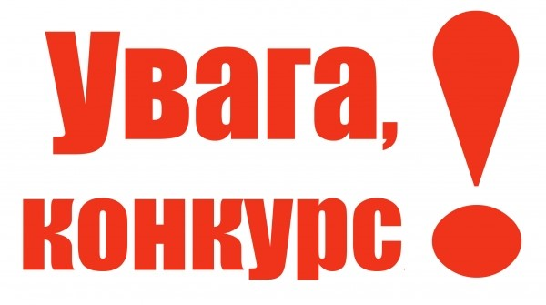 У Нововолинську шукають фахівців для інклюзивно-ресурсного центру