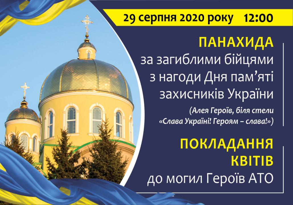 У місті на Волині вшанують пам'ять захисників України