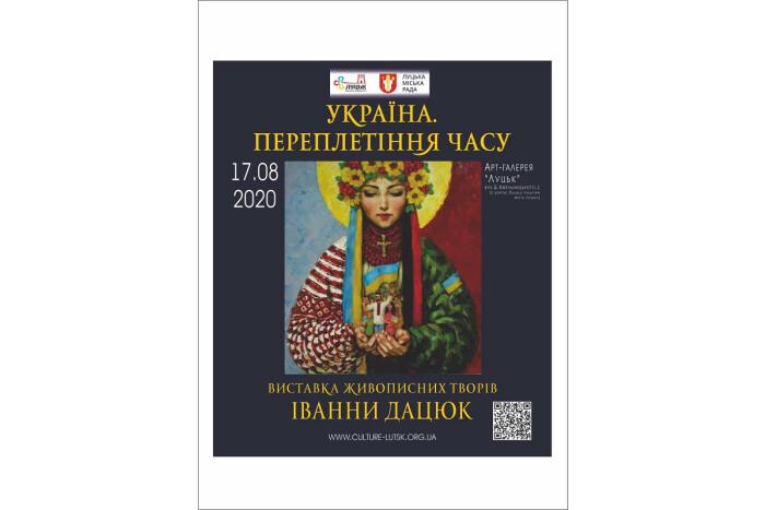 Лучан запрошують на виставку робіт Іванни Дацюк