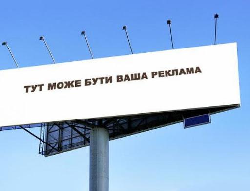 У Володимирі-Волинському встановили плату за розміщення зовнішньої реклами