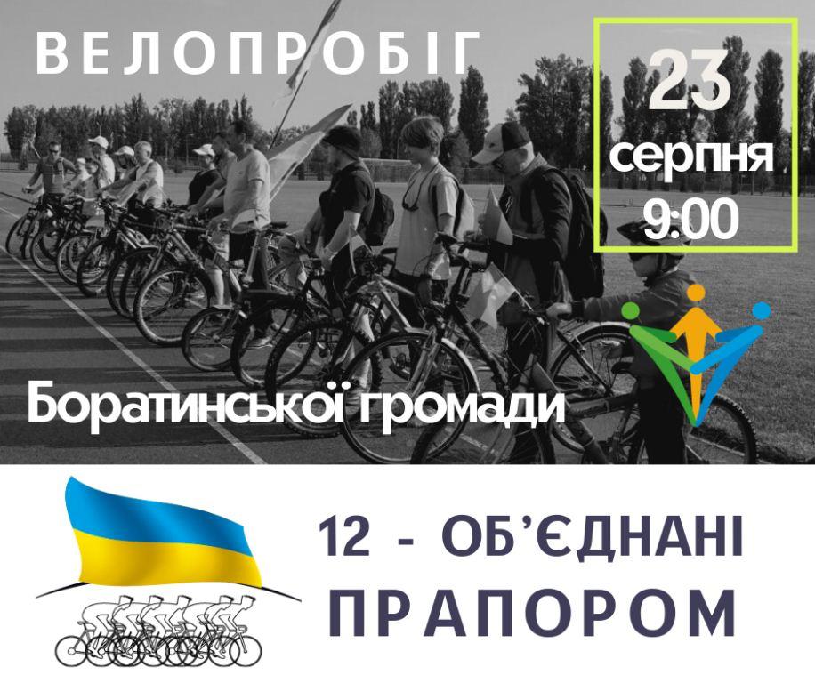 У громаді поблизу Луцька організовують велопробіг до Дня Державного Прапора та Дня незалежності України