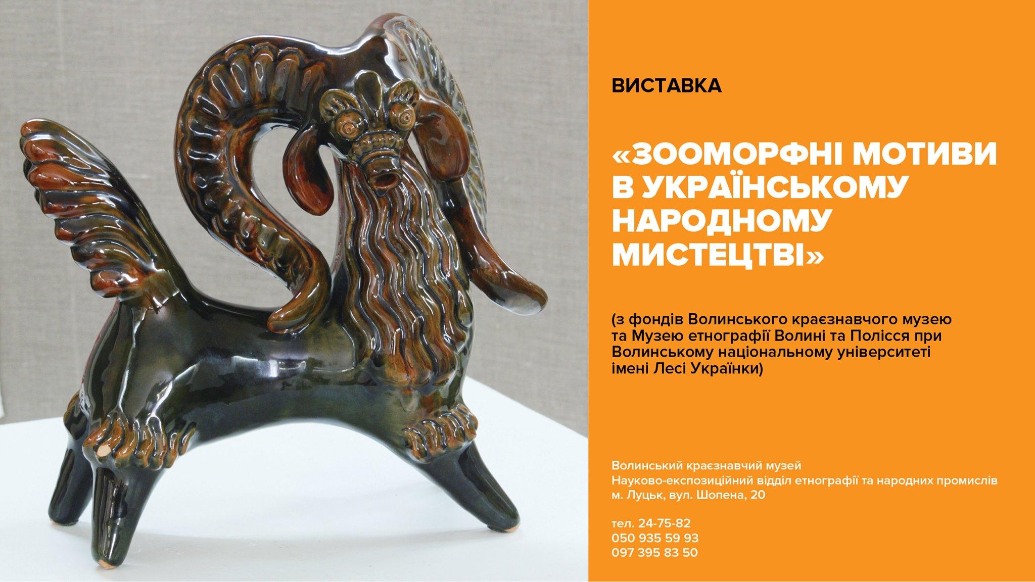 У Луцьку відбудеться виставка із тваринними мотивами