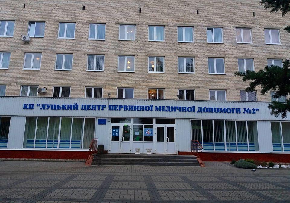 На ремонт приміщень поліклініки у Луцьку витратять понад мільйон