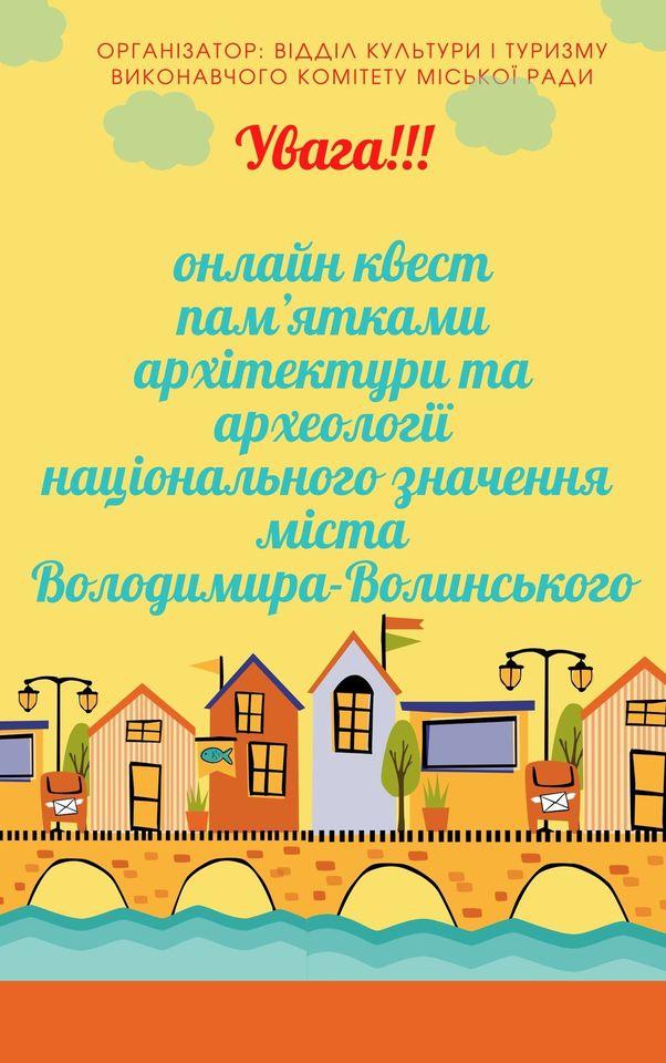 У Володимирі-Волинському організовують онлайн-квест до Дня туризму