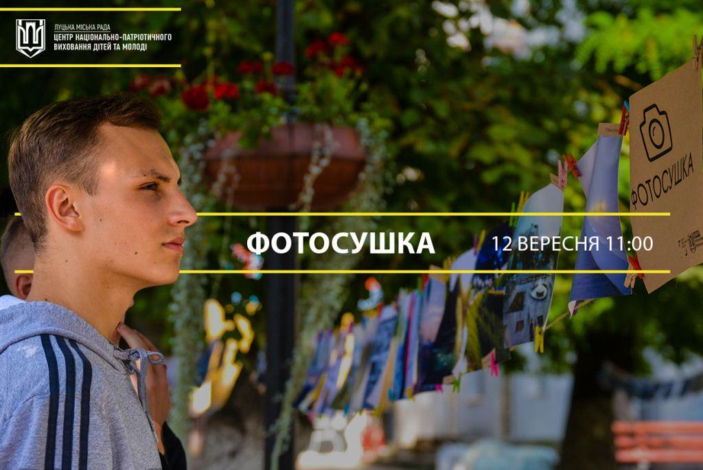 Лучан запрошують на фотосушку до 935-ї річниці міста