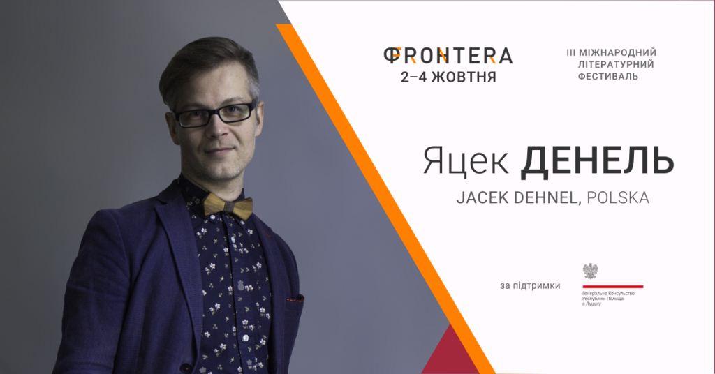 На «Фронтері» у Луцьку можна буде почути трьох всесвітньо відомих польських письменників