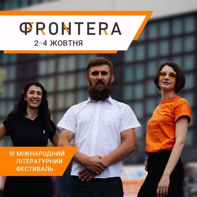 У Луцьку відбудеться III Міжнародний літературний фестиваль «Фронтера»