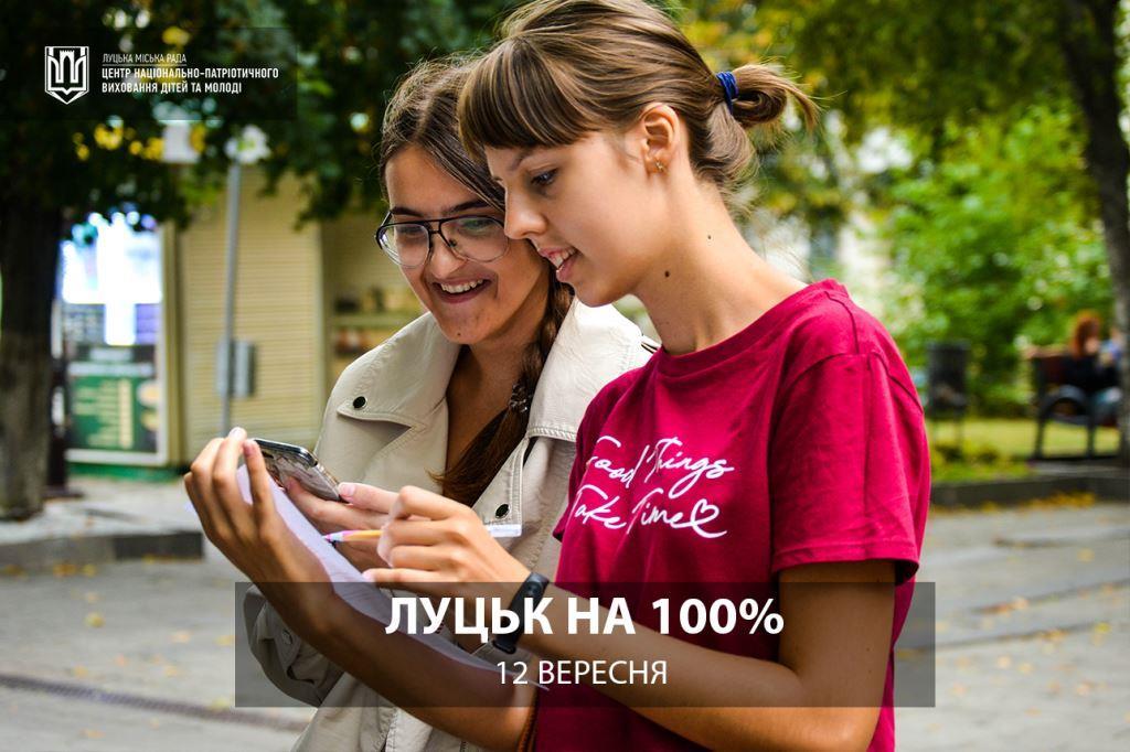 Лучан запрошують на інтерактивне опитування «Луцьк на 100 %»