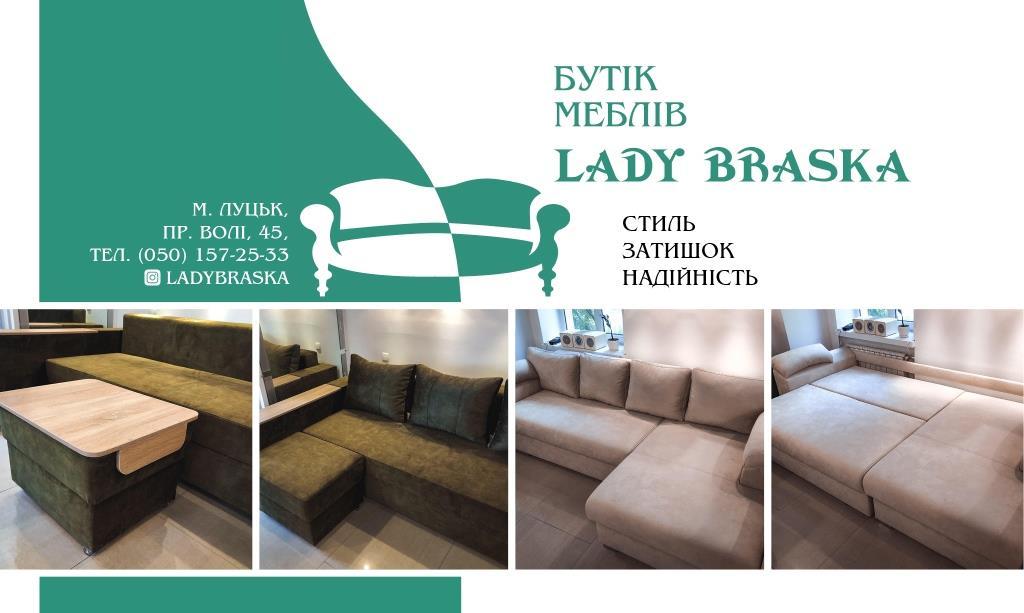 Стиль, затишок, надійність: у Луцьку запрошують у бутик меблів*