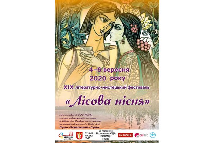 У Луцьку стартує літературно-мистецький фестиваль
