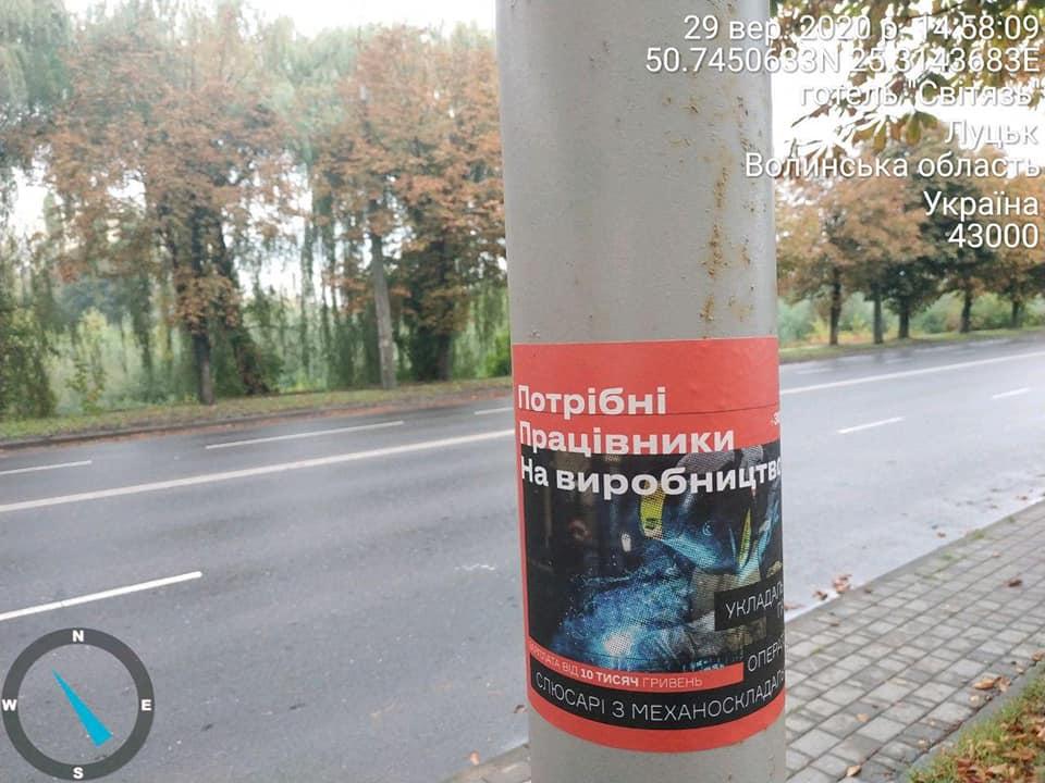 У Луцьку виявили низку самовільної реклами