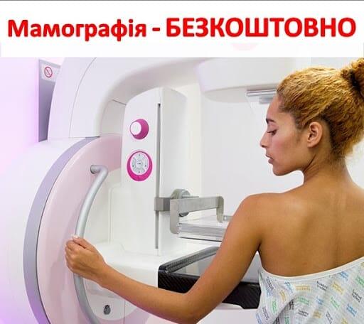 У громаді поблизу Луцька пропонують безплатно обстежитися на мамографі
