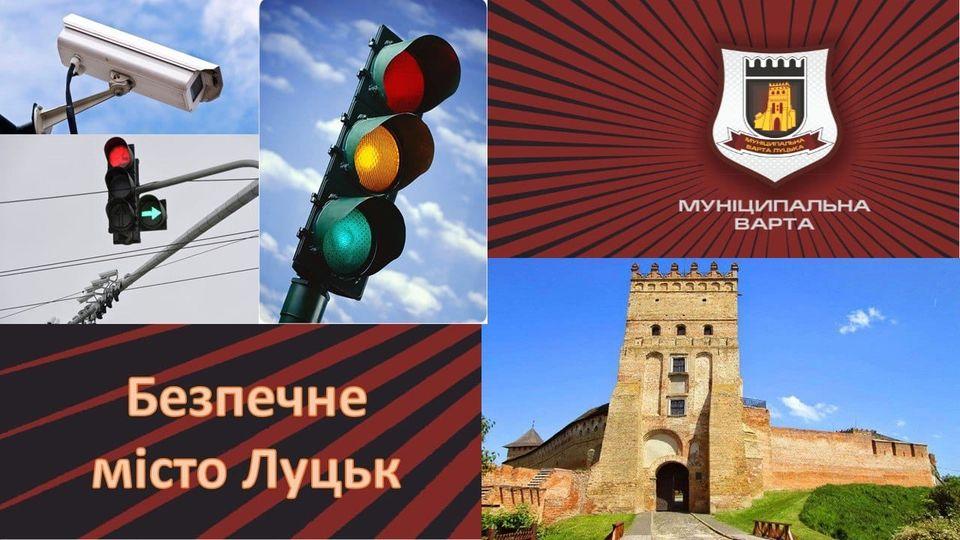 У Луцьку встановлюють камери відеоспостереження у рамках проекту «Безпечне місто Луцьк»