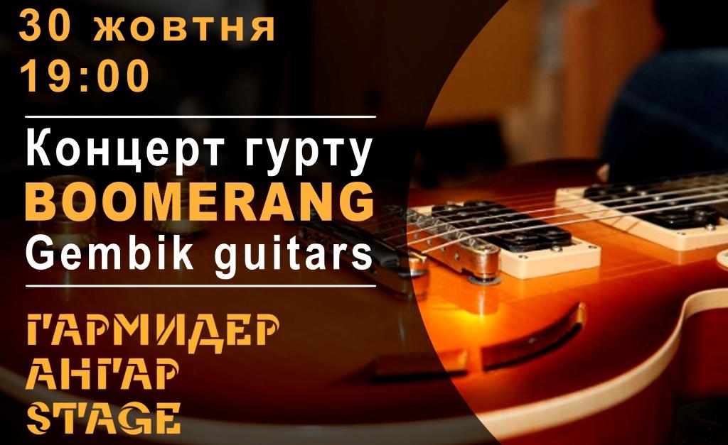 У Луцьку виступить гурт, що виконує арт-джаз-блюз-рок