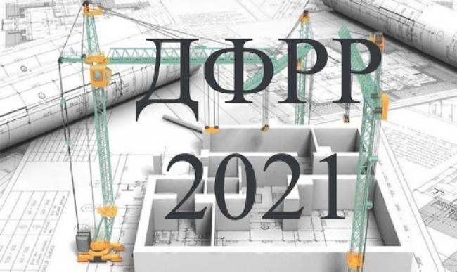 Які проекти у Нововолинську претендують на фінансування з ДФРР