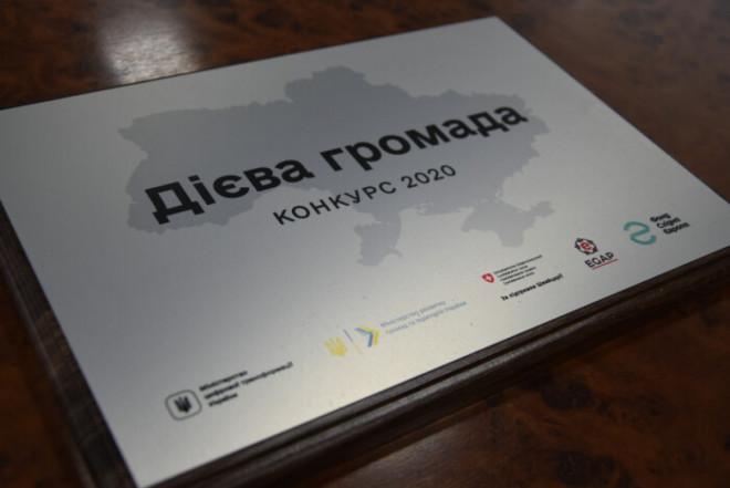 Волинські громади – серед переможців всеукраїнського конкурсу