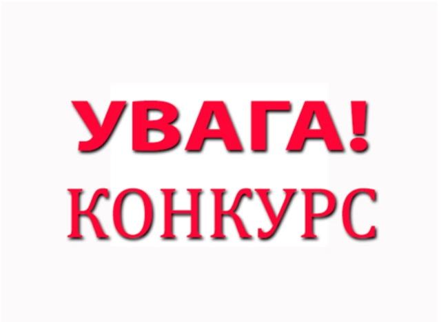 Оголосили конкурс на посади у Нововолинському інклюзивно-ресурсному центрі
