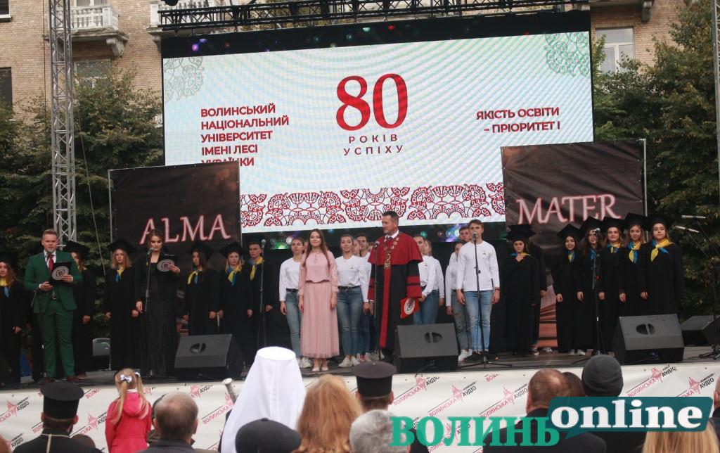 ВНУ імені Лесі Українки відзначив 80-ту річницю