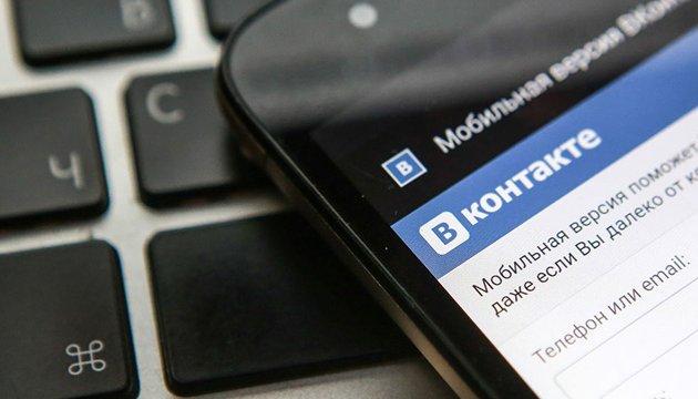СБУ звернулась до «Google» та «Apple», щоб запобігти поширенню «ВКонтакте» в Україні