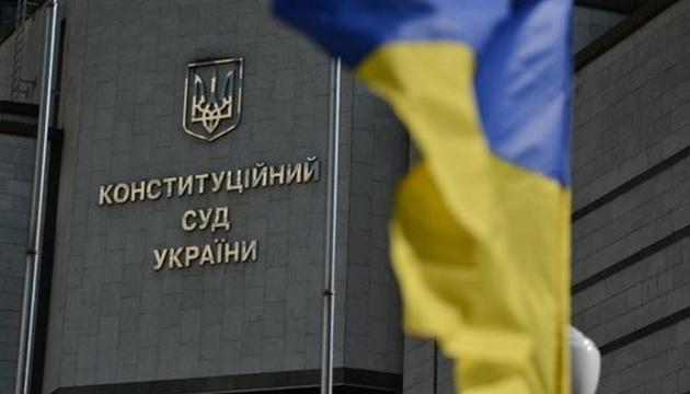 КСУ визнав неконституційною кримінальну відповідальність за недостовірне декларування