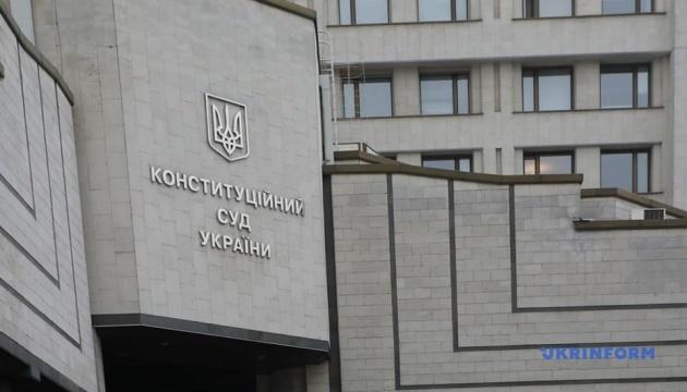 КСУ планує 3 листопада розглянути в закритому режимі справу щодо закону про мову