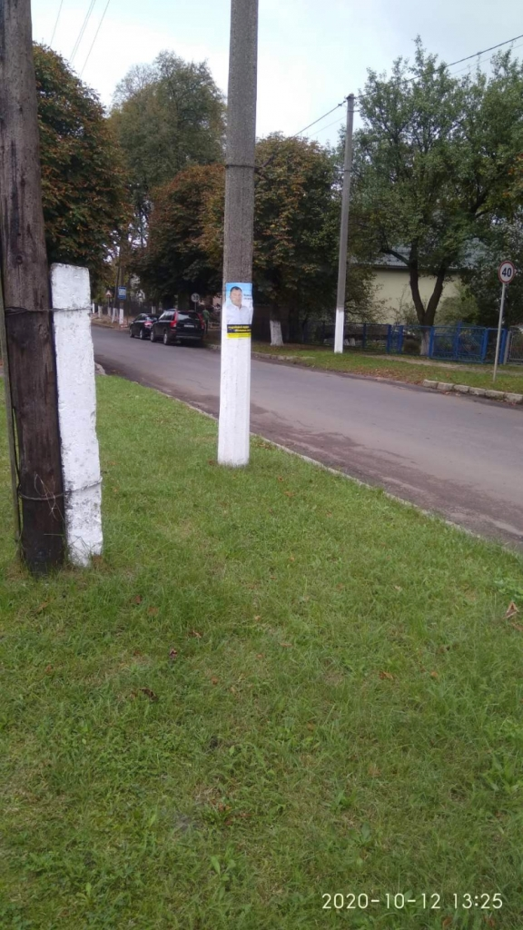 У Ківерцях нагадують про заборону розміщення передвиборчої реклами у невизначених місцях