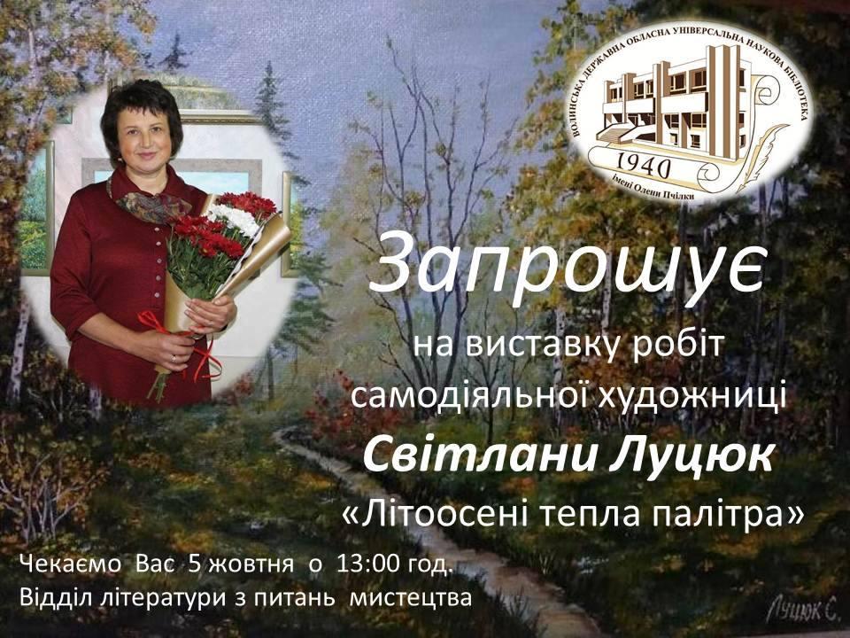 «Літоосені тепла палітра»: у Луцьку відбудеться виставка самодіяльної художниці з Боратинської громади