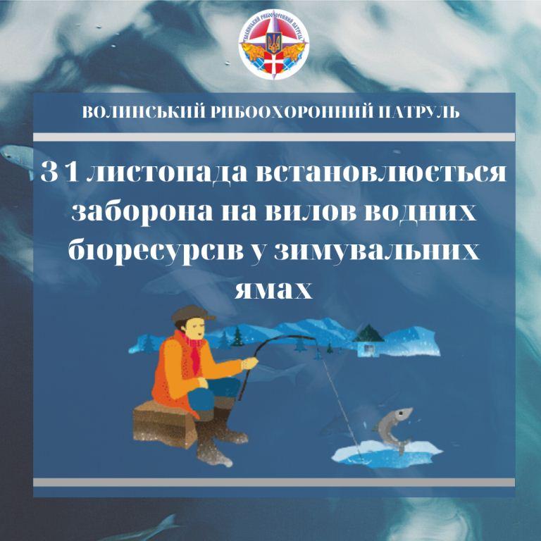 На Волині діятиме заборона на риболовлю у зимувальних ямах