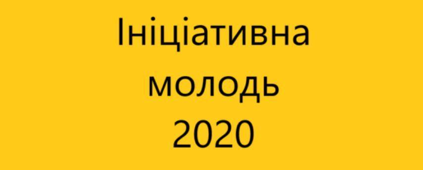 Конкурс «Ініціативна молодь» у громаді поблизу Луцька продовжили до 10 листопада