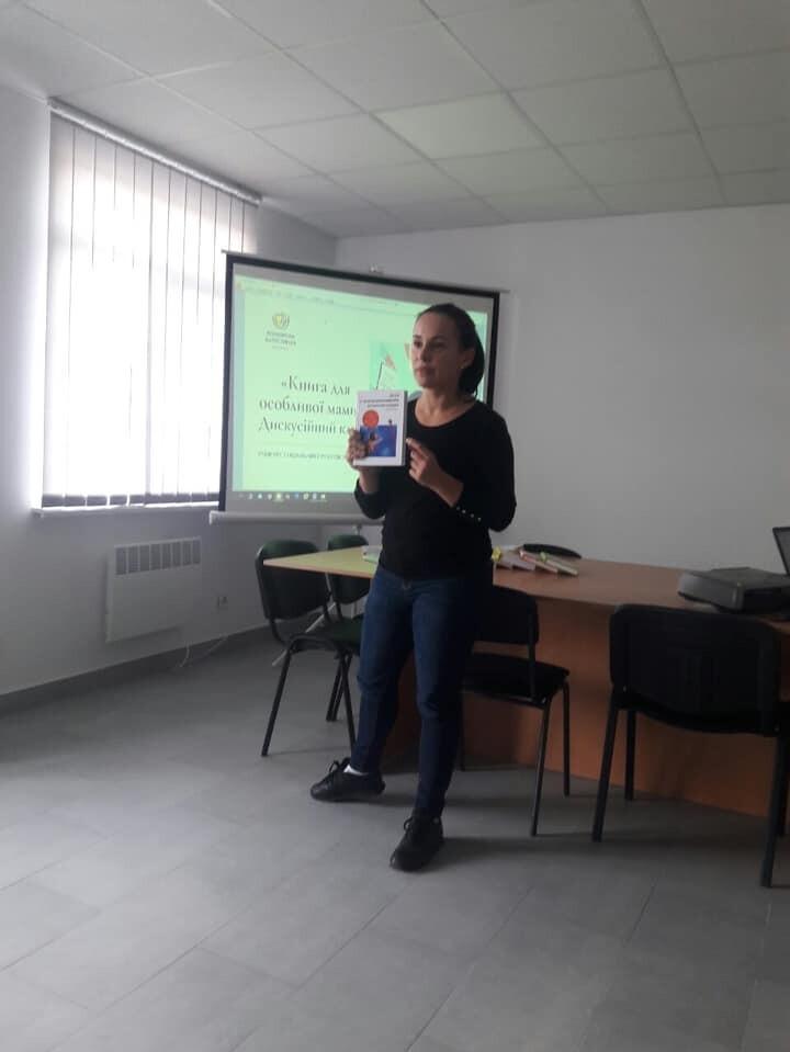 У Луцьку презентували дискусійний клуб «Книга для особливої мами»