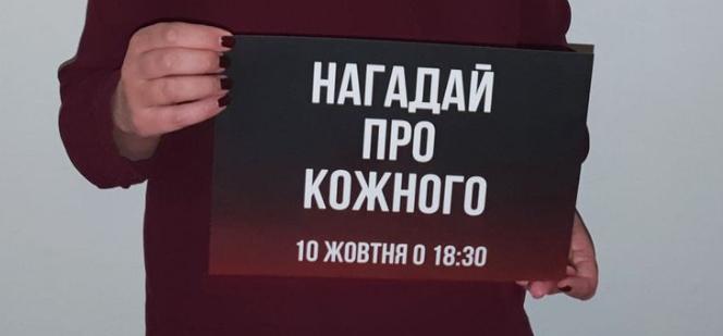У Луцьку відбудеться Всеукраїнська акція «Нагадай про кожного»