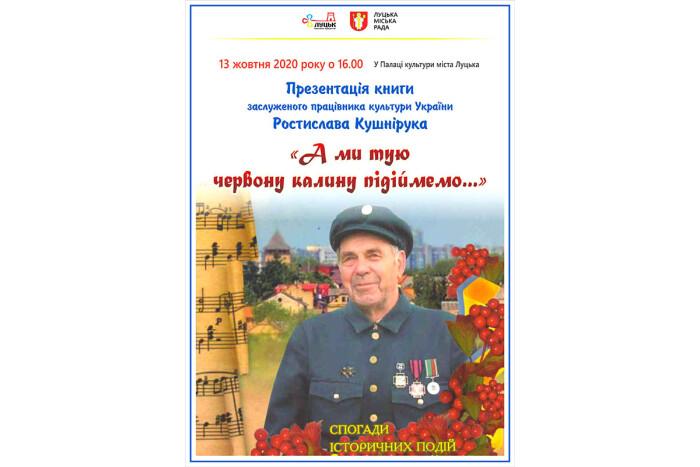 У Луцьку презентують книгу спогадів про історичні події