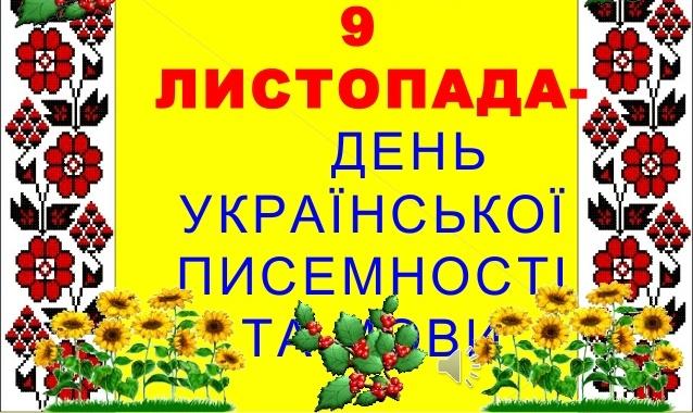 У місті на Волині організували флешмоб до Дня української писемності та мови