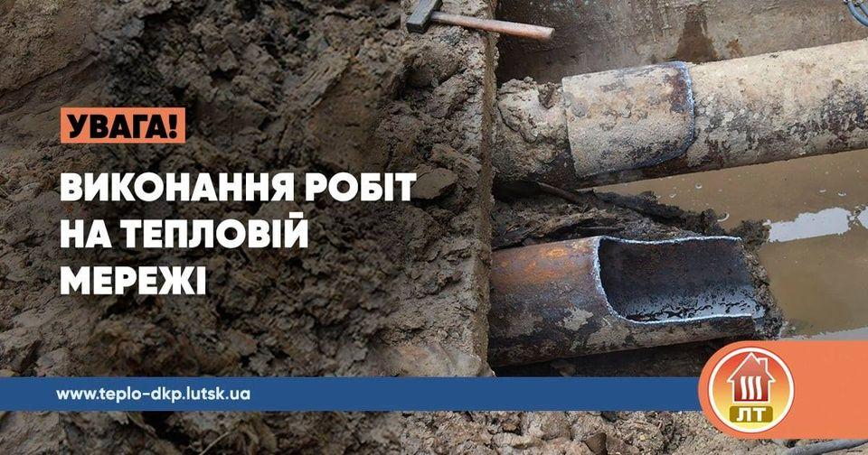 Низка багатоповерхівок у Луцьку – без гарячої води та опалення через роботи на тепломережах